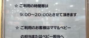 キッズリパブリック東戸塚(3F 赤ちゃん休憩室)の授乳室・オムツ替え台情報