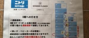 アトレ目黒(6F(屋上))の授乳室・オムツ替え台情報