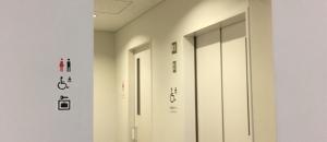江の島ヨットハーバー(レストラン横トイレ内)の授乳室・オムツ替え台情報