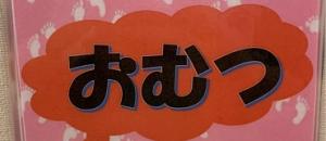 スーパーオートバックスSA・豊中庄内店の授乳室・オムツ替え台情報