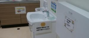 所沢市こどもと福祉の未来館(2F)の授乳室・オムツ替え台情報