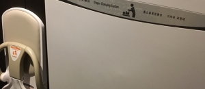 タリーズ 吹田グリーンプレイス(1F)のオムツ替え台情報