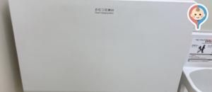 長印船橋青果(株)のオムツ替え台情報