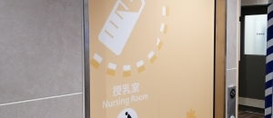JR京橋駅北出口の授乳室・オムツ替え台情報