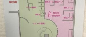 イオンモール京都五条(3F)の授乳室・オムツ替え台情報