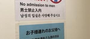 ベルファ 都島ショッピングセンター(3F)の授乳室・オムツ替え台情報