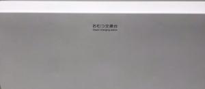 ミッドランドスクエアシネマ2(2F)のオムツ替え台情報
