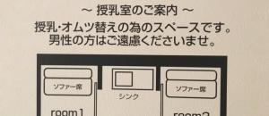 京阪モール(2F)の授乳室情報