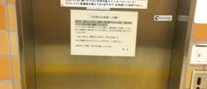 大手町駅(B1)のオムツ替え台情報