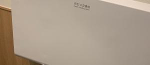 スターバックス福島矢野目店(1F)のオムツ替え台情報
