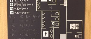 The Kitahama PLAZA(北浜プラザ)(2階)の授乳室・オムツ替え台情報