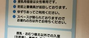 BIGBOX高田馬場店(1F)の授乳室・オムツ替え台情報