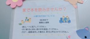 内科 離宮(2F)のオムツ替え台情報