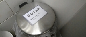 つばめグリル 品川駅前店(2F)のオムツ替え台情報