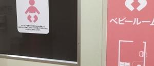 カインズホーム 木更津金田店(1F)の授乳室・オムツ替え台情報