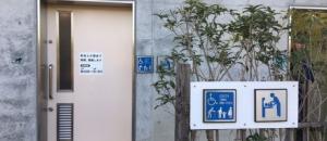 二子玉川公園のオムツ替え台情報