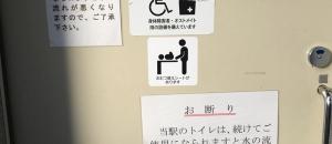 近鉄橿原神宮前駅店(多機能トイレ)のオムツ替え台情報