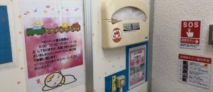 勝央サービスエリア上り線インフォメーション(1F)の授乳室・オムツ替え台情報
