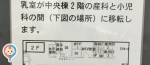 県立広島病院(1F)の授乳室・オムツ替え台情報