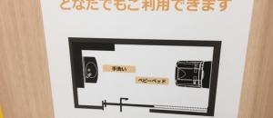 ジョーシン富山本店(1F)の授乳室・オムツ替え台情報