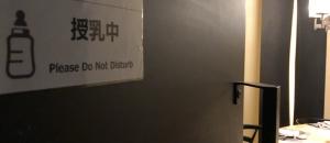 ヒルトン東京(5F)の授乳室情報