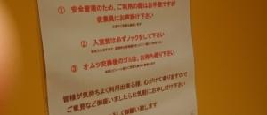 マクドナルド 人形町店(3F)の授乳室・オムツ替え台情報