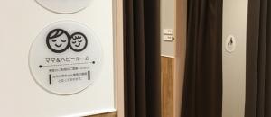アピタテラス横浜綱島(2F)の授乳室・オムツ替え台情報