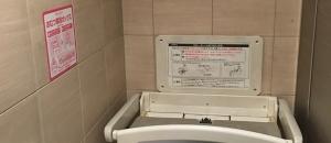 新宿ミロード(9F レストラン街)のオムツ替え台情報