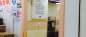 イオン海老名店(2階 赤ちゃん休憩室)の授乳室・オムツ替え台情報