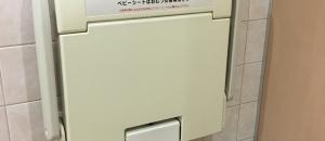 ヤマナカ八田フランテ館(2F)のオムツ替え台情報