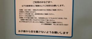 大阪南港ATC(3階 O's棟北館)(アジア太平洋トレードセンター)の授乳室・オムツ替え台情報