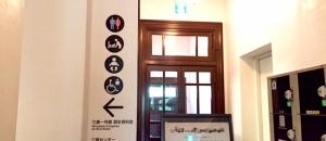 三菱一号館美術館(1F)のオムツ替え台情報