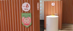 江釣子ショッピングセンター・パル(1F)の授乳室・オムツ替え台情報