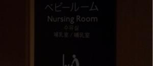 東京スカイツリー(2F)の授乳室・オムツ替え台情報