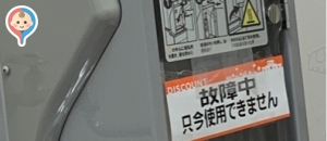 ミスターマックス 岡山西店(1F)の授乳室・オムツ替え台情報