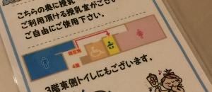 ヤマダ電機LABI千里店(4F)の授乳室・オムツ替え台情報