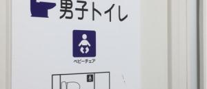 京都市動物園(おとぎの国)の授乳室・オムツ替え台情報
