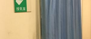 ショップス市川店(3F)の授乳室・オムツ替え台情報