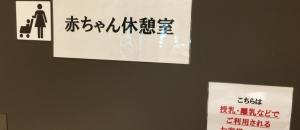 新宿タカシマヤ(14F 赤ちゃん休憩室)の授乳室・オムツ替え台情報