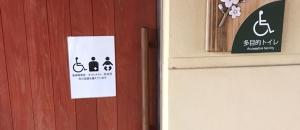 秦山公園のオムツ替え台情報