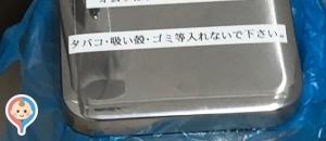 浜の駅 松川浦のオムツ替え台情報