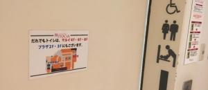 有楽町イトシア(B1)のオムツ替え台情報