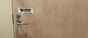 フレスポジャングルパーク(1F)の授乳室・オムツ替え台情報