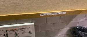 鎌倉パスタ 瑞江駅前店のオムツ替え台情報