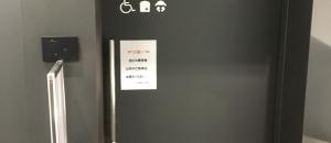 ローソン JEBL秋葉原スクエア店(1F)のオムツ替え台情報