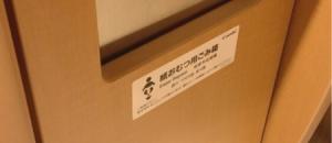 コミュニティマーケットプレイス・ギャザ(1F)の授乳室・オムツ替え台情報