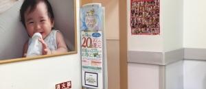 トイザらス・ベビーザらス  京都駅前店(1F)の授乳室・オムツ替え台情報