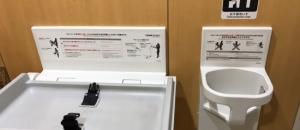 塩尻駅前・観光案内所(1F)のオムツ替え台情報