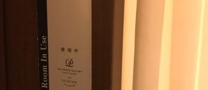 ザプリンスギャラリー紀尾井町(36F)の授乳室・オムツ替え台情報