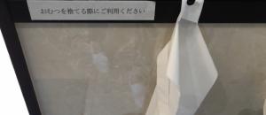千葉ニュータウン住宅公園の授乳室・オムツ替え台情報